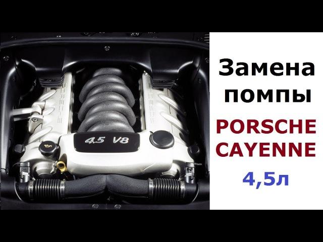 Замена помпы на PORSCHE CAYENNE 4,5л