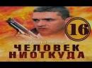 Человек ниоткуда 16 серия из 16 2013 Криминал, драма