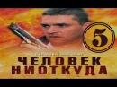 Человек ниоткуда 5 серия из 16 (2013) Криминал, драма
