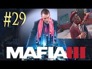 Mafia III™ ► Последний рэкет ► Прохождение 29