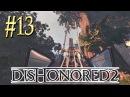 Dishonored 2™ ► Американские горки ► Прохождение 13