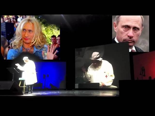 Михаил Ефремов - Страна чудес Владимира Путина Господин Хороший