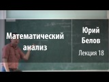 Лекция 18  Математический анализ  Юрий Белов  Лекториум