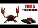 ТОП 5 ТЕСТ БОКСОВ • Танки Онлайн • Top 5 Test Box
