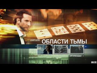 Области тьмы (Limitless) 2011 г. Золотая коллекция фильмов GoldMan Capital