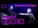 Юрий и Отабек - Welcome To The Madness (CRACK) Yuri On Ice/Юри на льду - русский кряк