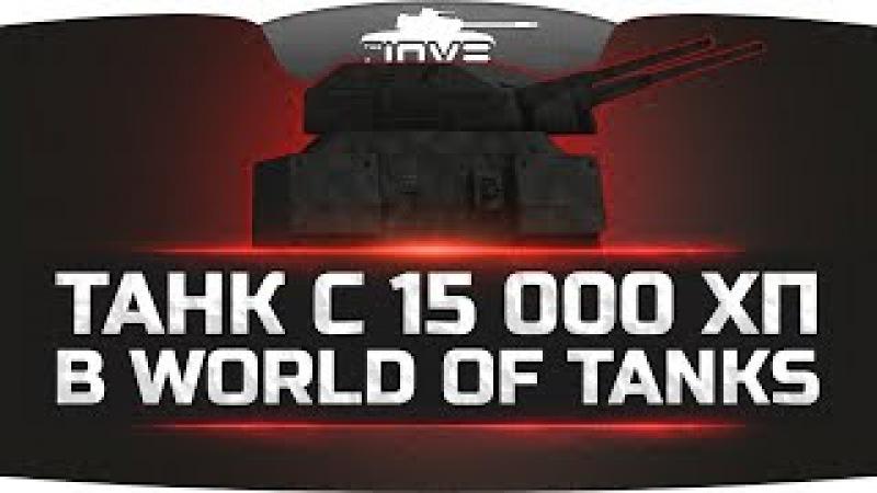 Тяжелый Танк с 15.000 ХП в World Of Tanks