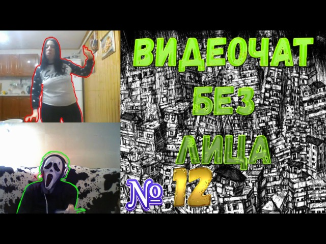 Видеочат без лица 12 - Чувааааак