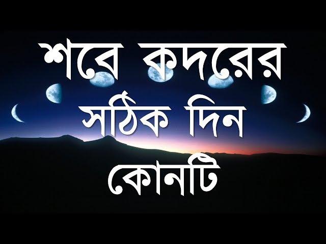 শবে কদরের সঠিক দিন কোনটি  What is the exact day of shab e qadr 