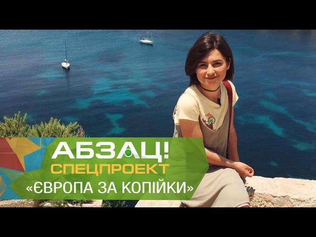 Летняя Европа за копейки: что можно получить у каучсерферов кроме жилья? Блог Маши Себовой