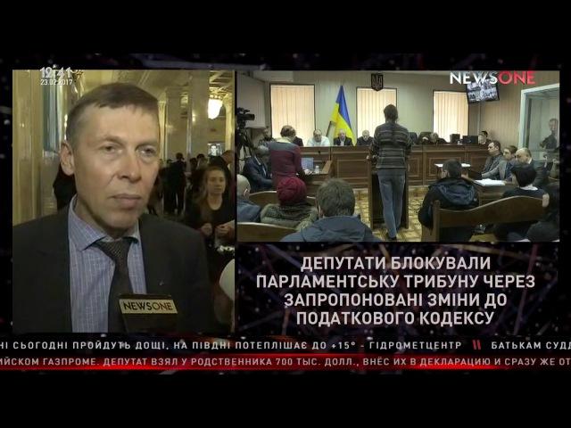 Соболев: альянс Порошенко и Ахметова очевиден 23.02.17