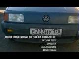 Решетка bad boy на VW Passat b3 тюнинг стиль 90е