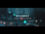 5sta Family - Многоэтажки (Video Version)