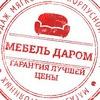 МЕБЕЛЬ ДАРом