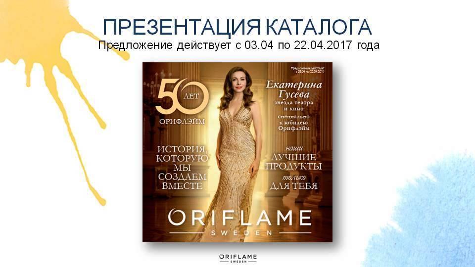 Обзор каталога Oriflame №5 (с 03.04 по 22.04.2017 года)