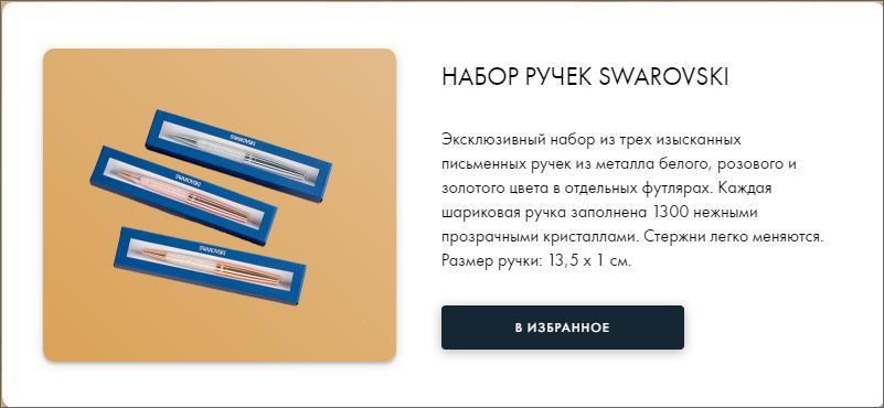 НАБОР РУЧЕК SWAROVSKI (код 525945)