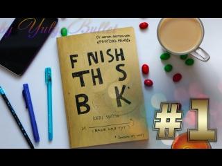ЗАКОНЧИ ЭТУ КНИГУ l ИДЕИ ОФОРМЛЕНИЯ #1 l ЗАДАНИЯ   FINISH THIS BOOK   YulyaBullet