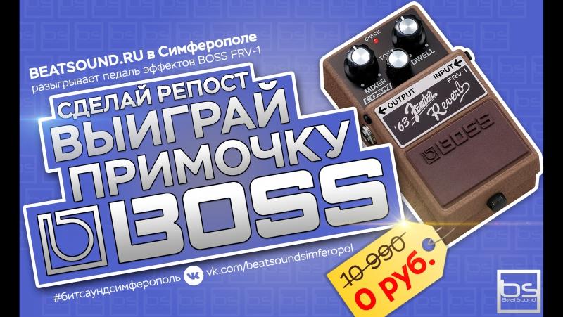 Победитель конкурса репостов на приз BOSS FRV 1 Илья Панкул