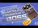 Победитель конкурса репостов на приз BOSS FRV-1 - Илья Панкул