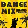 """Сальса в Озерске. Школа танцев """"Dance mix"""""""