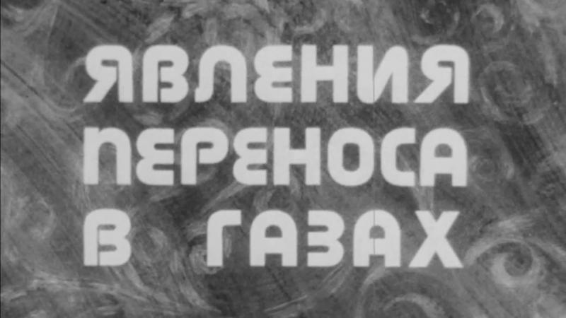 Явление переноса в газах / 1980 / КиевНаучФильм