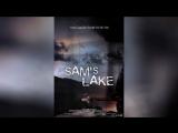 Озеро Сэм (2006)   Sam's Lake