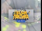 Сегодня в эфире телеканала «Москва 24»!Ньюс-батл «Профилактика»! 21.30! Не пропусти!