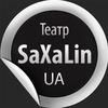 Театр SaXaLin UA
