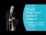 Концерт David Gibson Jazz band в рамках Roof Music Fest. Онлайн-трансляция