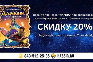 Аладдин 3д шоу москва стоимость билета