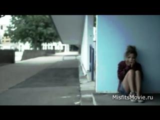 Be my woman | Отбросы | Misfits (2009 - 2013)