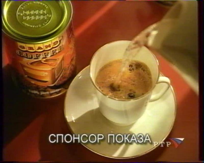Staroetv.su / Реклама (РТР, 24.11.2001). 4