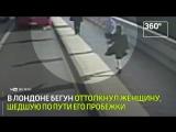 Бегун столкнул мешавшую ему женщину под автобус