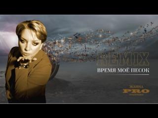 ПЕСОК- REMIX. Поёт Автор слов и музыки. Жанна Прохорихина.