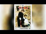 Бакенбарды (1990)