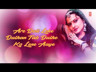 Mere Dulhe Raja Lyrical Video Biwi Ho To Aisi Alka Yagnik Rekha, Farooq Sheikh