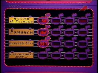 [staroetv.su] Угадай мелодию 50 (ОРТ, 1997) Елена Дмитриева, Илья Муртазин, Татьяна Астатурова