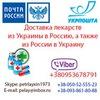 Доставка лекарств из Украины в Россию