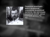 История России XX века. Начало XX века -  1