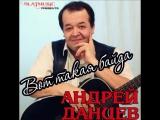 Андрей Данцев - Кривая дорожка