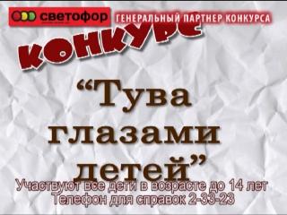 Конкурс рисунка в Туве ( Тыва - Кызыл )