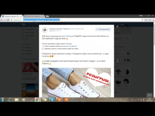 Результаты розыгрыша на кеды Converse 14.02 | TrendLand