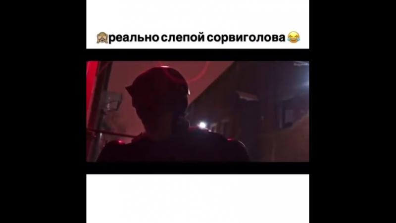 реально слепой Сорвиголова