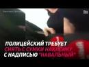 """Полицейский требует снять с сумки наклейку с надписью """"Навальный"""""""