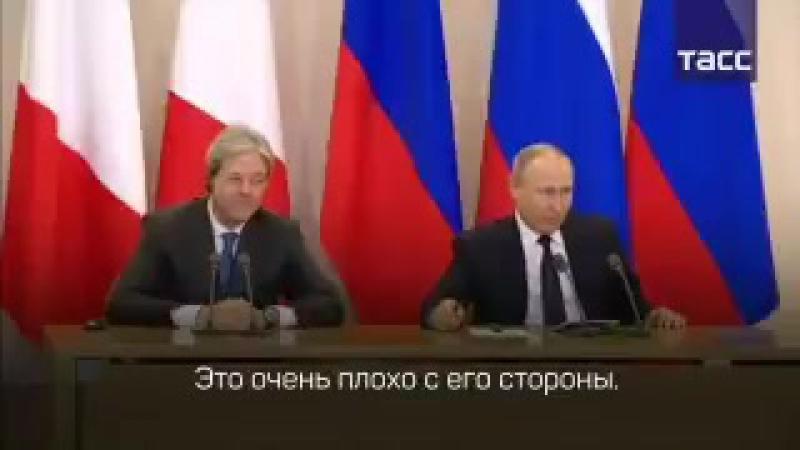 Путин признался в прослушке Трампа