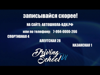 DRIVING SCHOOL VL | Автошкола во Владивостоке