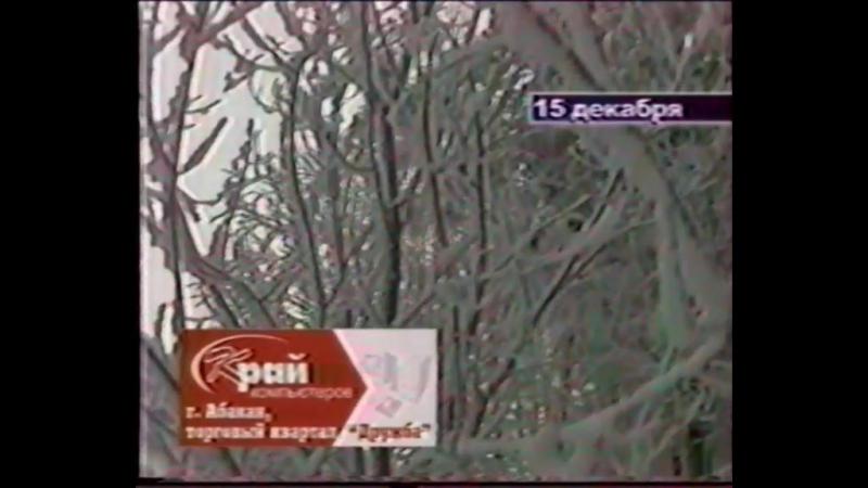 Вести-Хакасия (ГТРК Хакасия [г. Абакан], 15 декабря 2005) Прогноз погоды