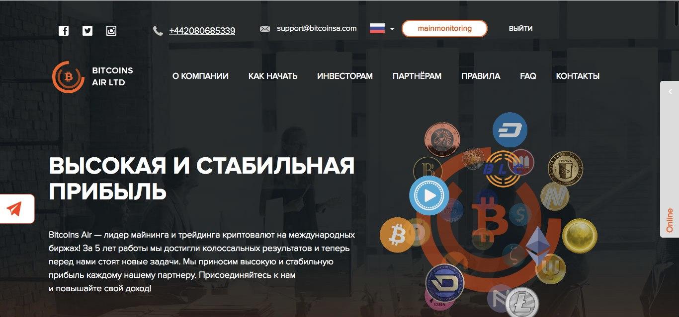 Bitcoins Air
