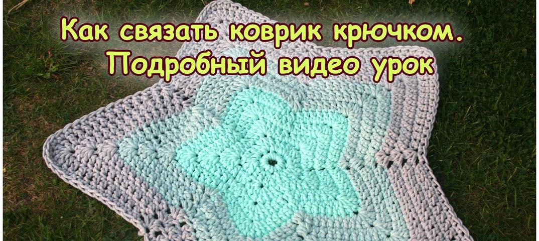 Вязание ковров крючком видео-уроки 70