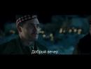Счастливого Рождества | Joyeux Noël (2005) Fre + Rus Sub (1080p HD)